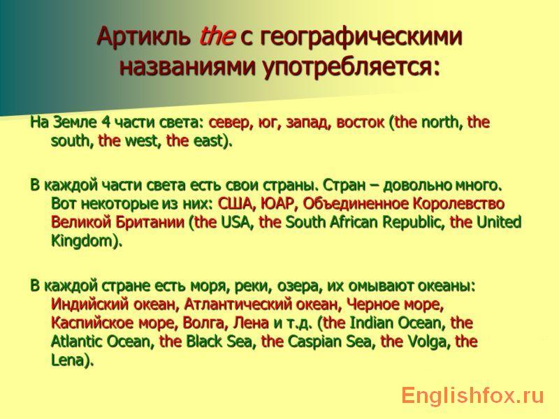 артикли география