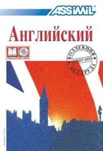 Курс Ассимиль по английскому для русскоговорящих!