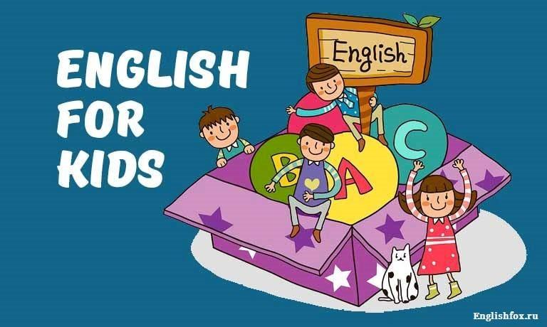 преподавать английский детям