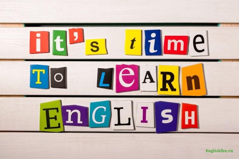 Что нужно делать, чтобы выучить английский?