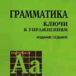 голицынский ключи 7 издание