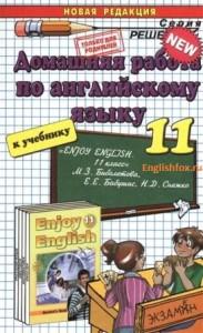 """Домашняя работа по английскому языку за 11 класс к учебнику """"Английский язык: Английский с удовольствием / Enjoy English"""
