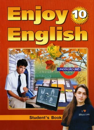 Enjoy English 10 / Английский язык с удовольствием 10