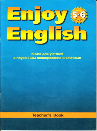 Enjoy English. Книга для учителя 5-6 класс