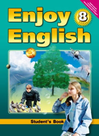 Учебник Enjoy English 8 класс