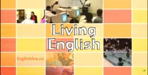 сериал Living English