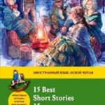15-best-short-stories
