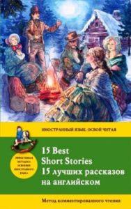 15-best-short-stories