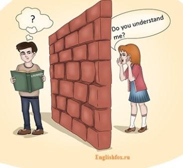 барьер в английском
