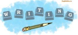 Учимся правильно писать на английском: эффективные упражнения