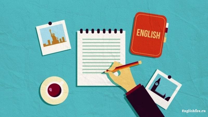 Учимся правильно писать на английском