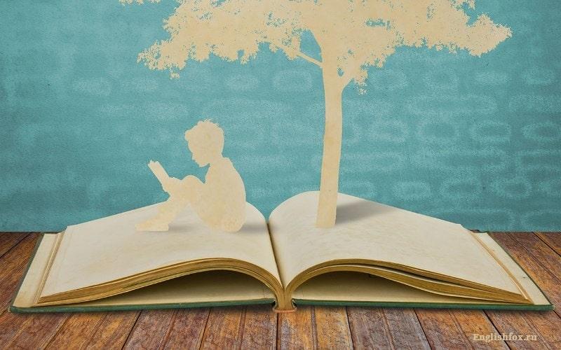 читать книги на английском языке