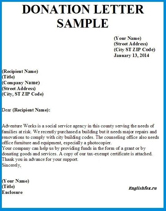 Пример делового письма на английском