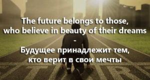 красивые фразы на английском с переводом