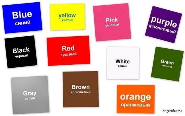 цвета на английском с переводом
