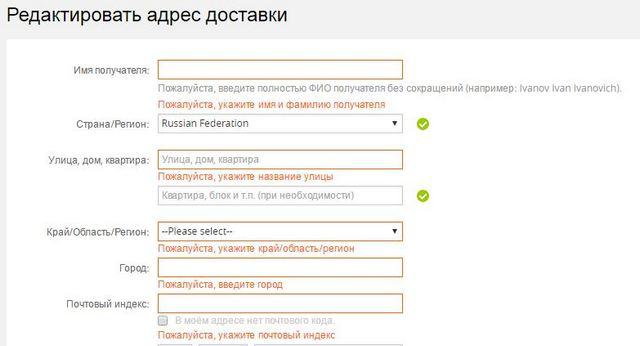 российский адрес в английском написании
