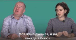 Вы боитесь русских?