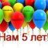 День рождения сайта Englishfox.ru
