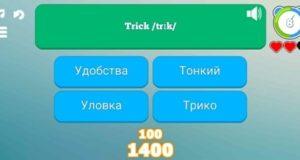 учи английские слова играя
