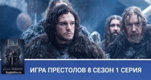 GOT 8 season 1