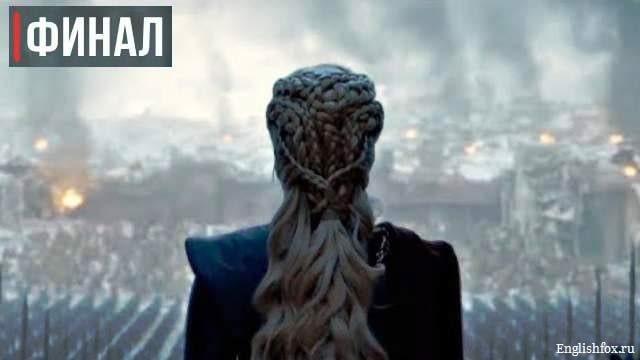 Игра престолов 8 сезон 6 серия