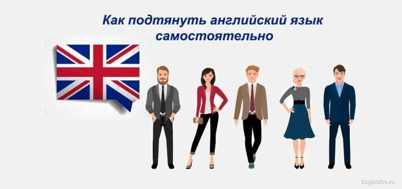 Как подтянуть английский язык самостоятельно