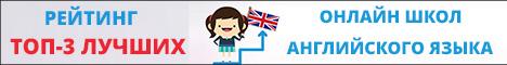Английский по скайпу: выбрать школу