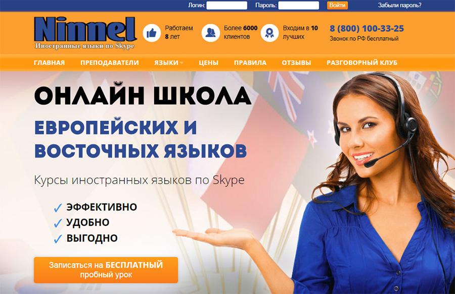 Ninnel уроки по скайп
