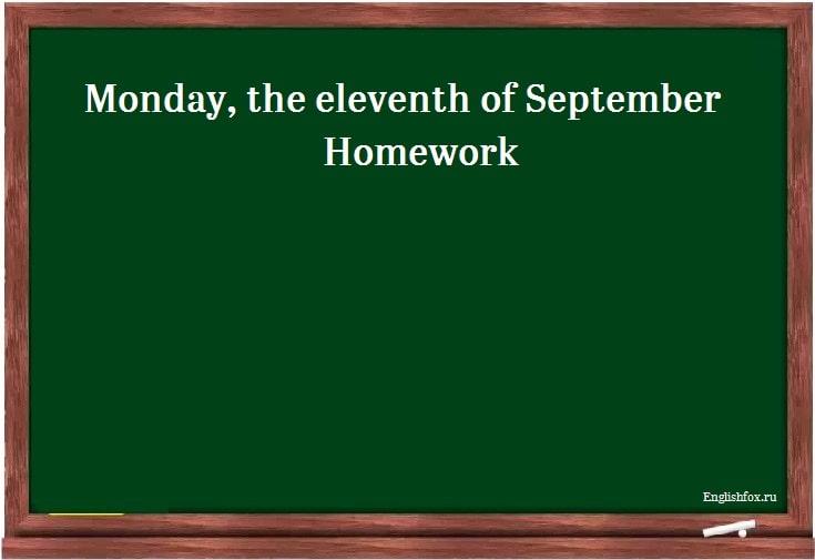 Как будет по-английски домашняя работа