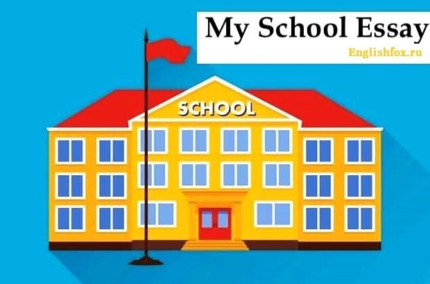 Рассказ о своей школе на английском