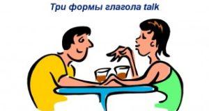 Три формы глагола talk