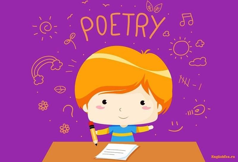 Короткие стихи на английском языке