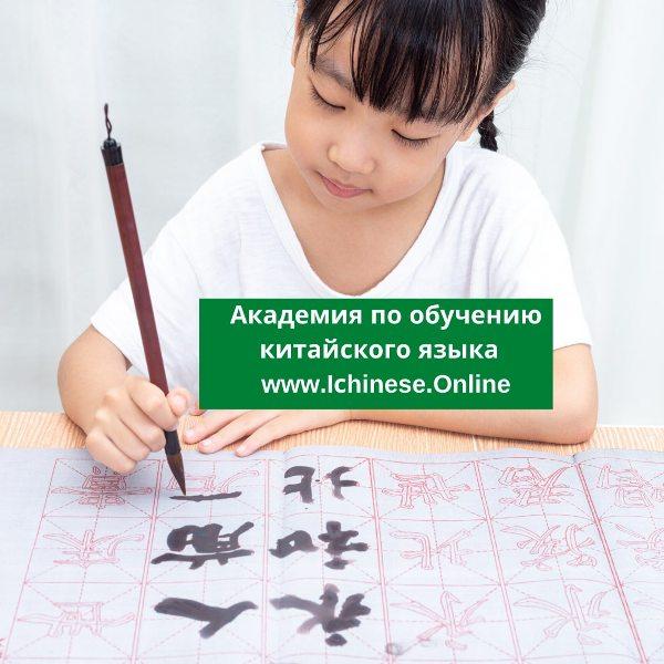 цели в изучении κитайсκοгο языκа