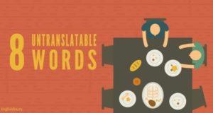 как понять непереводимые слова