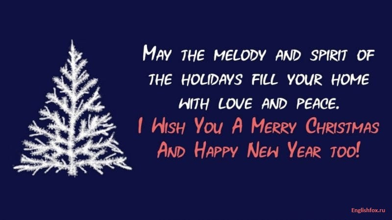 Wishes for a Happy New Year and Merry Christmas
