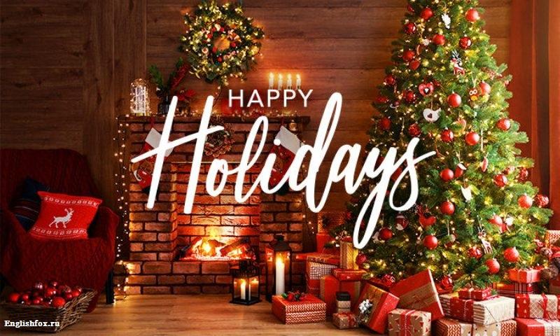 """Слова на английском на тему """"Новый год и Рождество"""