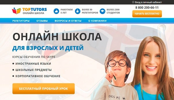онлайн школа Toptutors