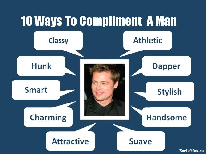 Комплименты мужчинам на английском